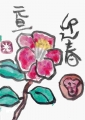 6絵手紙年賀状 (2)