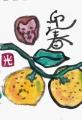 7絵手紙年賀状 (3)