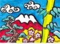 4片岡球子風 富士山