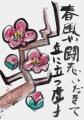 5絵手紙 春風や高浜虚子(6)