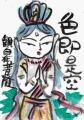 4絵手紙 般若心経色即是空(5)