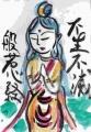 4絵手紙 般若心経不生不滅(6)