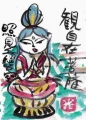 4絵手紙 般若心経照見五蘊皆空 (4)