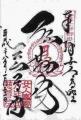 4九度山 慈尊院(1)