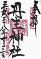 2九度山 丹生神社(2)