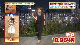 battle-fashion-20151222-019.jpg