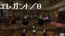 エレガント・テーマ/B