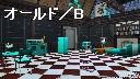 オールド・テーマ/B