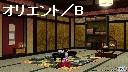 オリエント・テーマ/B
