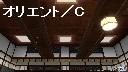 オリエント・テーマ/C