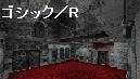 ゴシック・テーマ/R