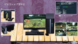 デスクトップ型PC