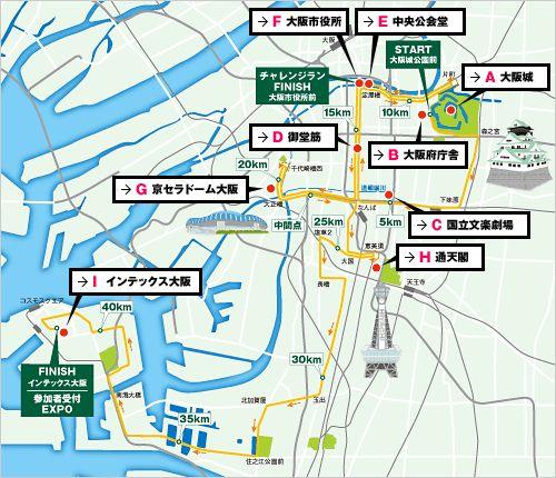 2015大阪マラソンコース