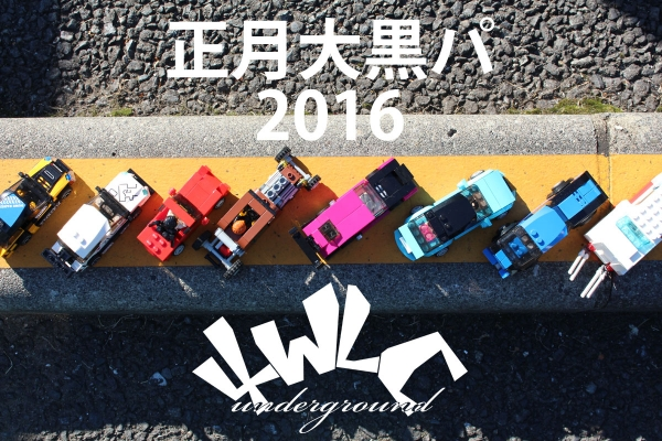 daikoku2016_7738.jpg