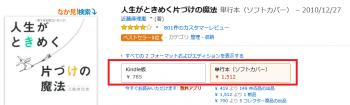 amazon本の値段