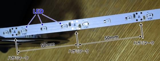 LEDテープカット線