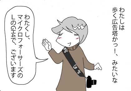 ルミックス1