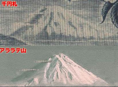20160115アララテ山と裏富士