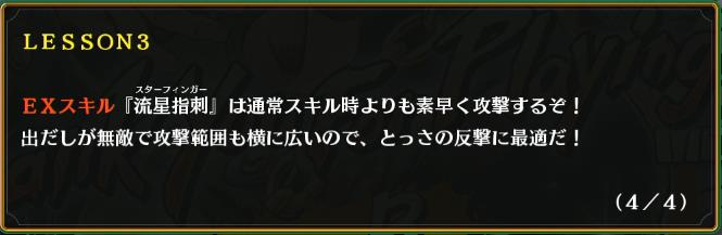 承太郎L3