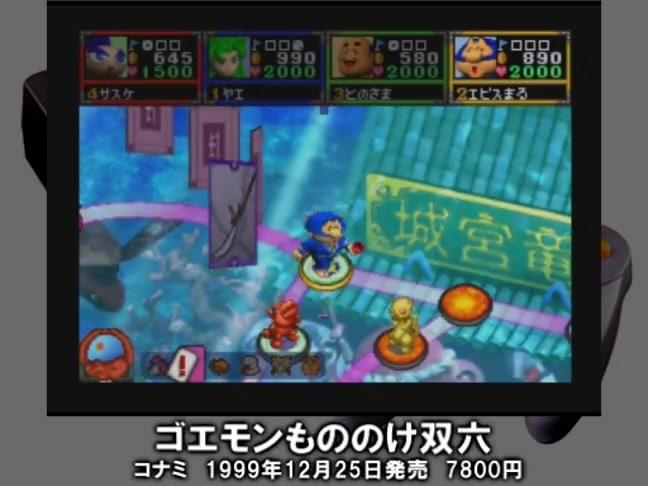 ニンテンドウ64全ソフトカタログ-第17回 (2)