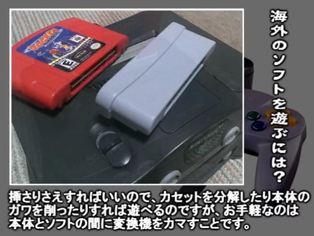 ニンテンドウ64全ソフトカタログ-第17回1