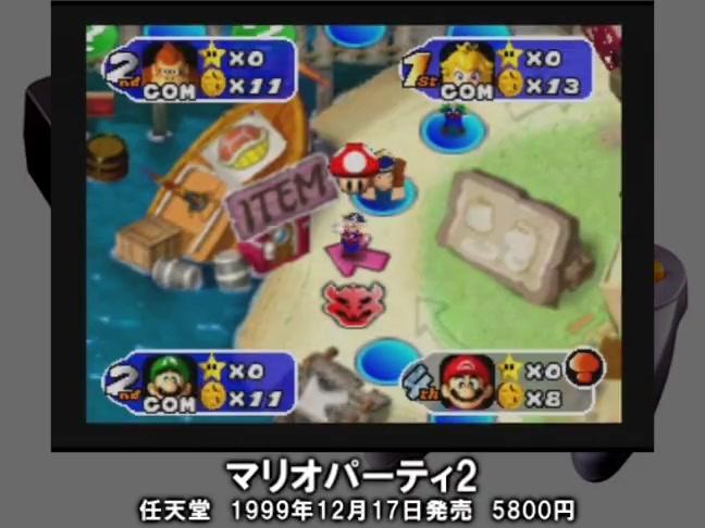 ニンテンドウ64全ソフトカタログ-第16回 (5)