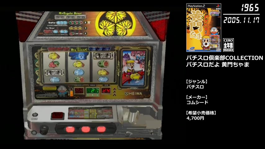 PS2 全カタログ66 (6)
