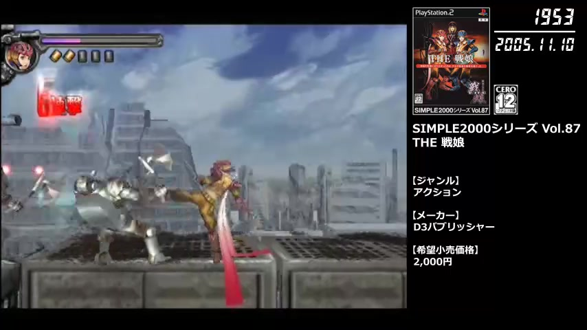 PS2 全カタログ66 (10)