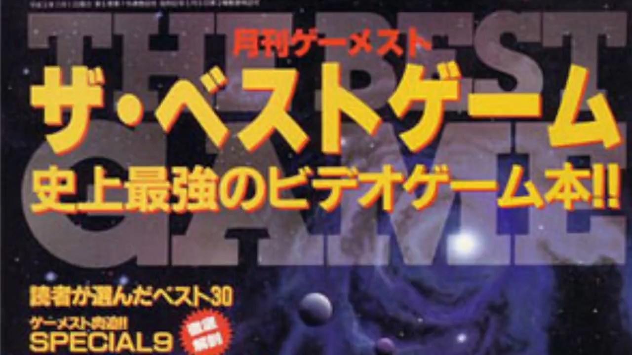 【1991年】ザ・ベストゲーム-TOP60 ゲーメスト