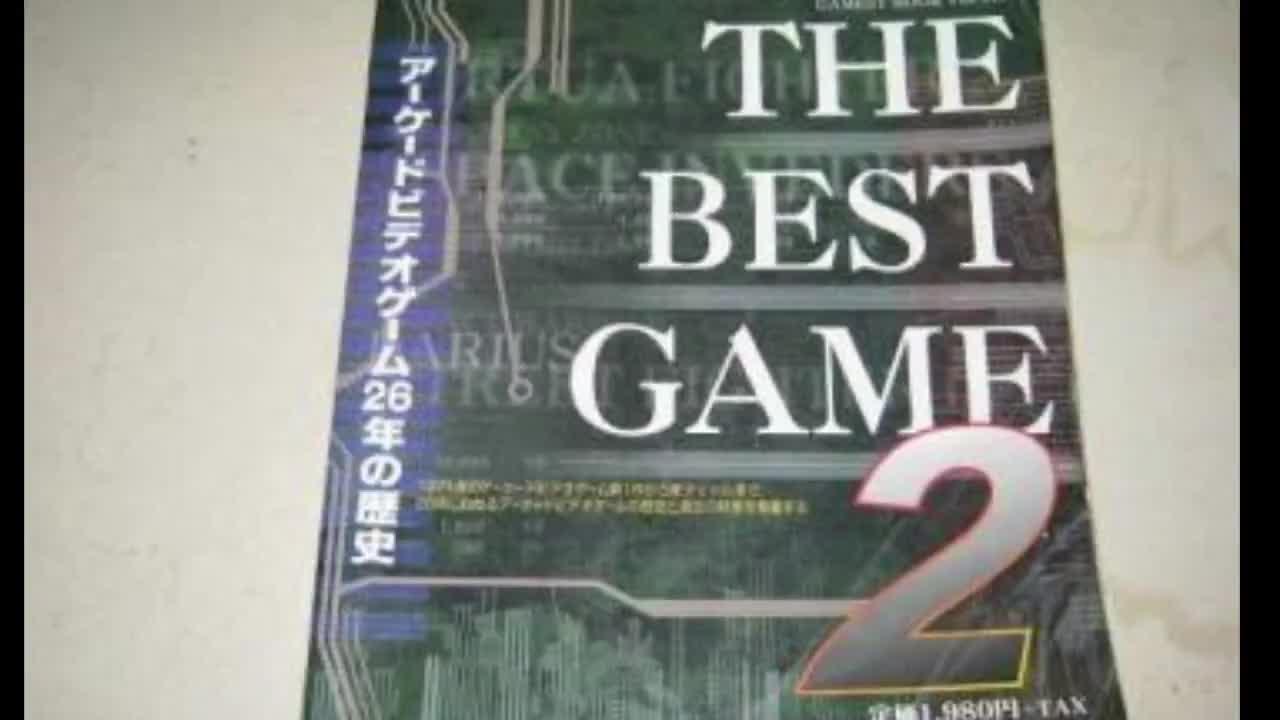 【1997年】ザ・ベストゲーム-TOP30 ゲーメスト (1)