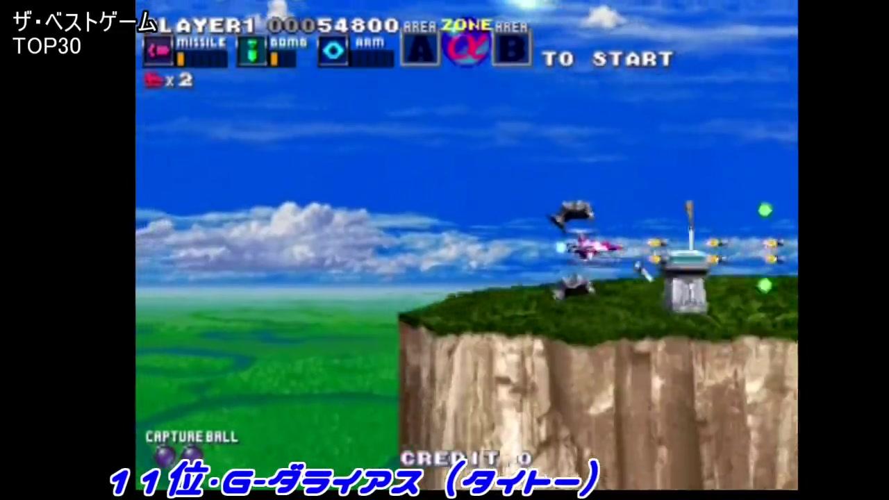 【1997年】ザ・ベストゲーム-TOP30 ゲーメスト (4)