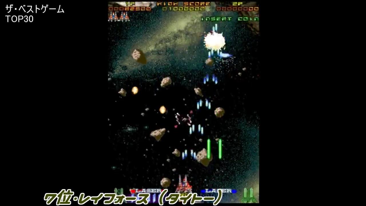 【1997年】ザ・ベストゲーム-TOP30 ゲーメスト (3)