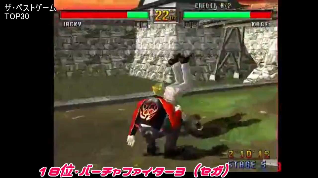 【1997年】ザ・ベストゲーム-TOP30 ゲーメスト3