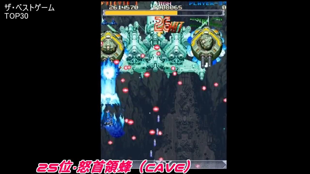 【1997年】ザ・ベストゲーム-TOP30 ゲーメスト7