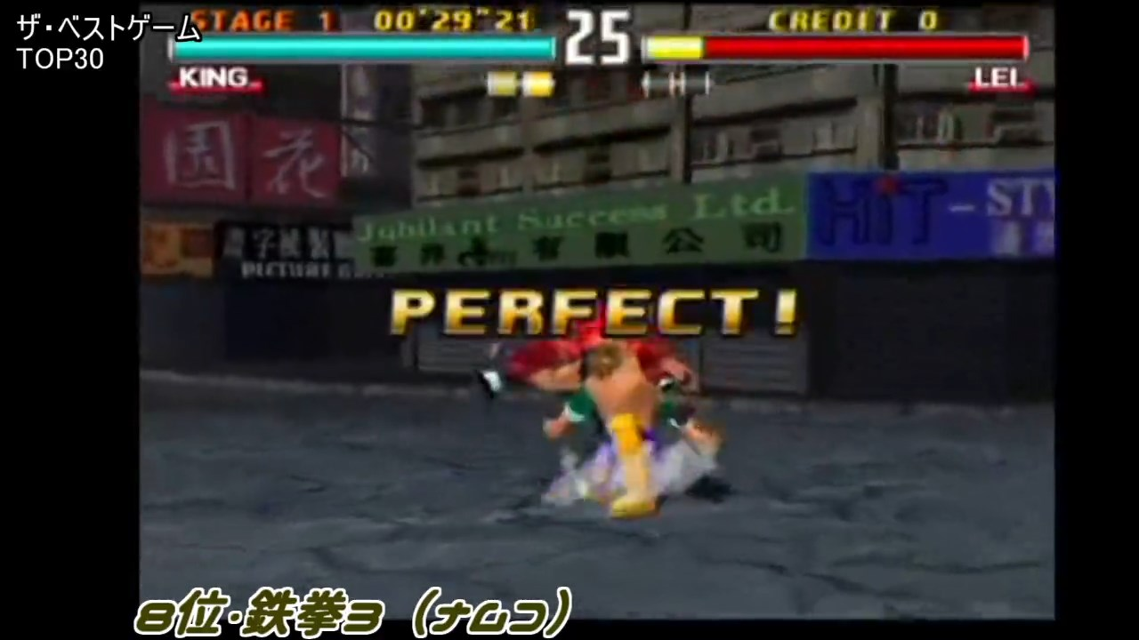 【1997年】ザ・ベストゲーム-TOP30 ゲーメスト8