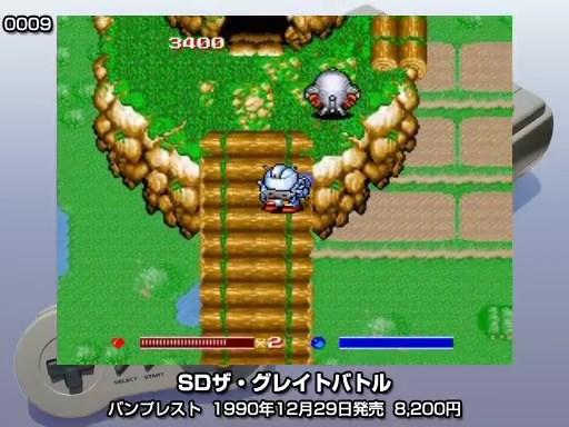 スーパーファミコンカタログ-第1回8