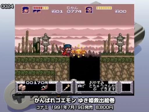 スーパーファミコンカタログ-第1回15