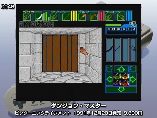 スーパーファミコンカタログ-第1回31