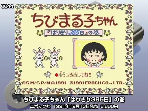 スーパーファミコンカタログ-第1回28
