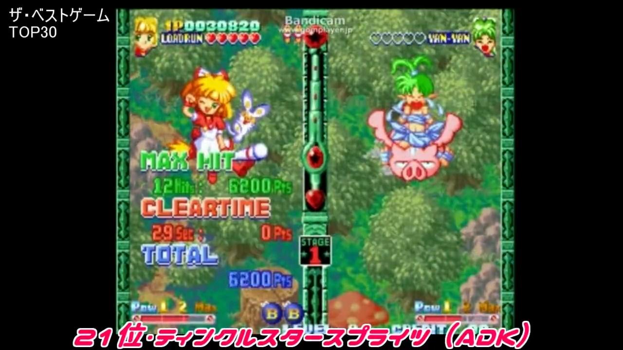 【1997年】ザ・ベストゲーム-TOP30 ゲーメストてぃんくる
