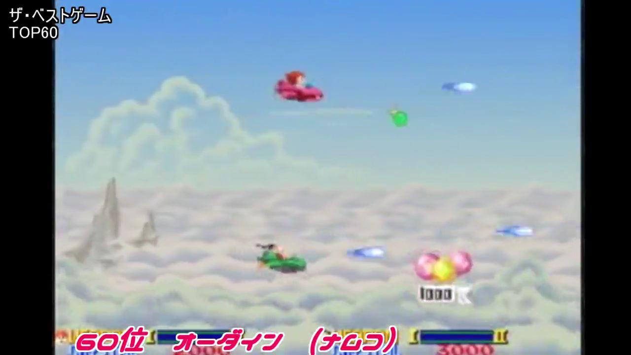 【1991年】ザ・ベストゲーム-TOP60 ゲーメスト (3)