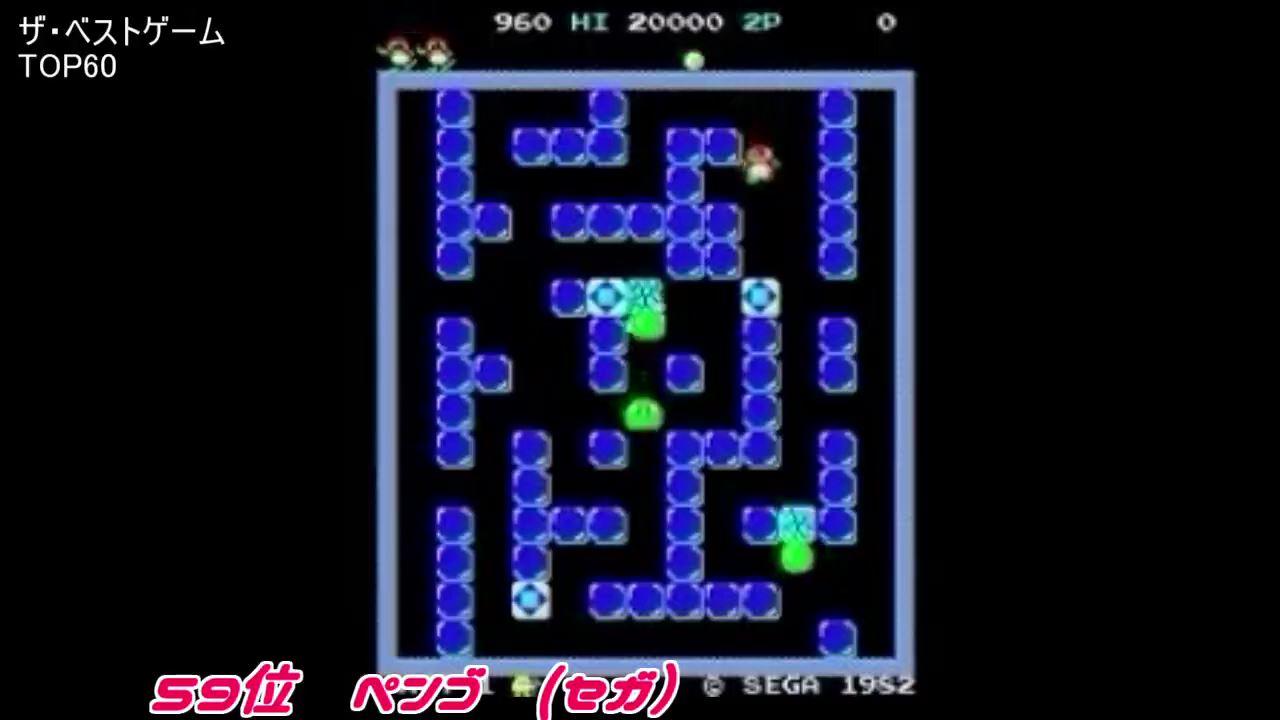 【1991年】ザ・ベストゲーム-TOP60 ゲーメスト (4)