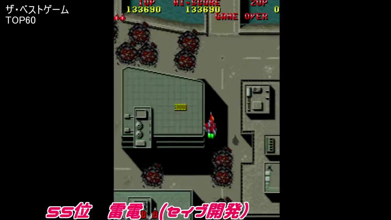 【1991年】ザ・ベストゲーム-TOP60 ゲーメスト (8)