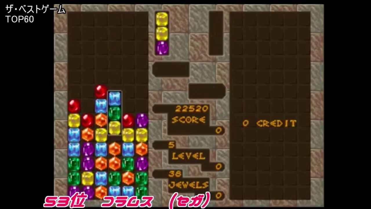 【1991年】ザ・ベストゲーム-TOP60 ゲーメスト (10)