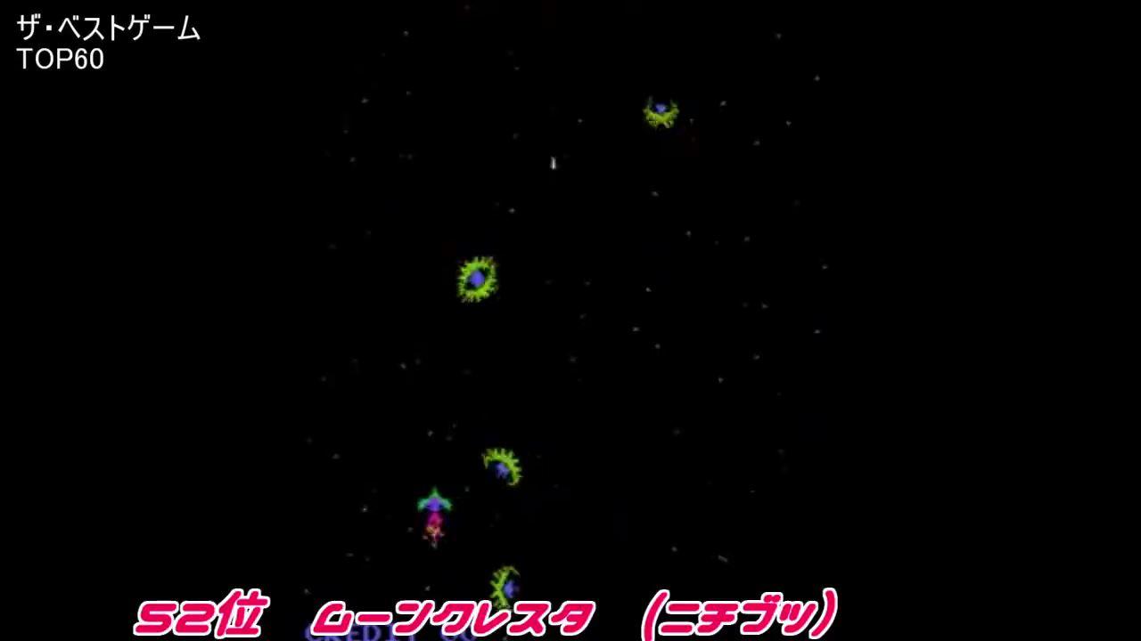 【1991年】ザ・ベストゲーム-TOP60 ゲーメスト (11)