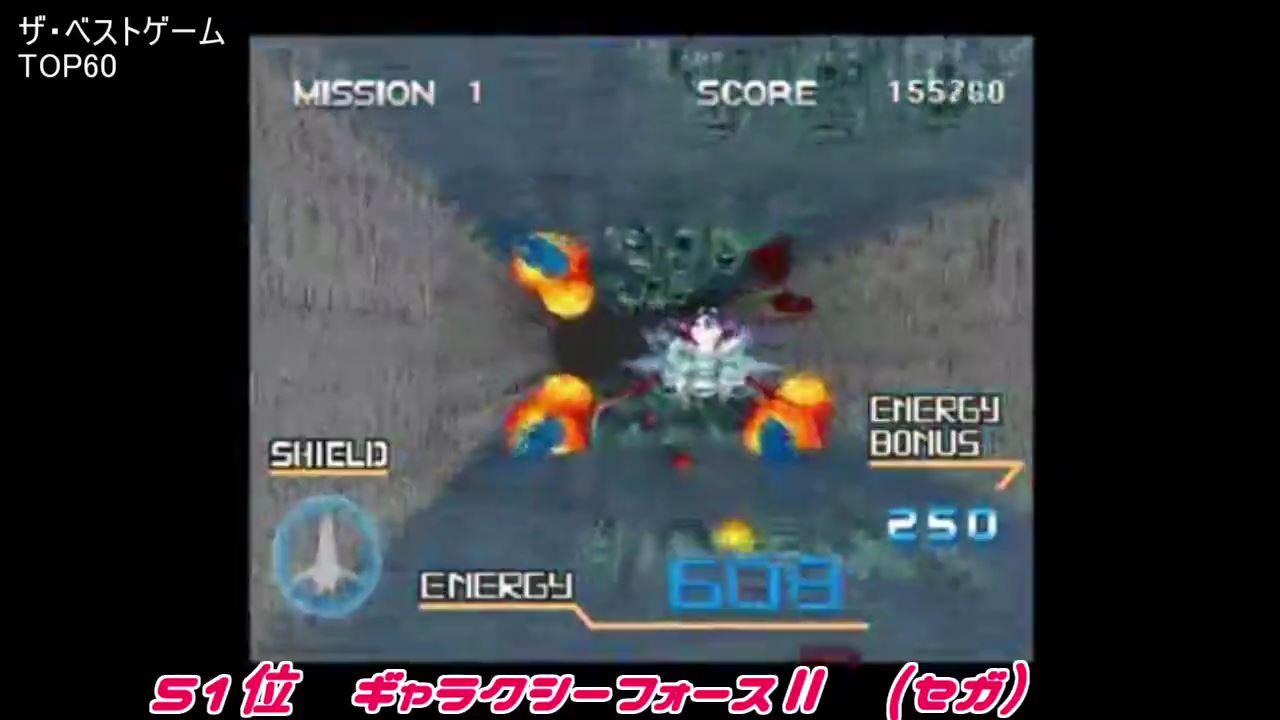 【1991年】ザ・ベストゲーム-TOP60 ゲーメスト (12)