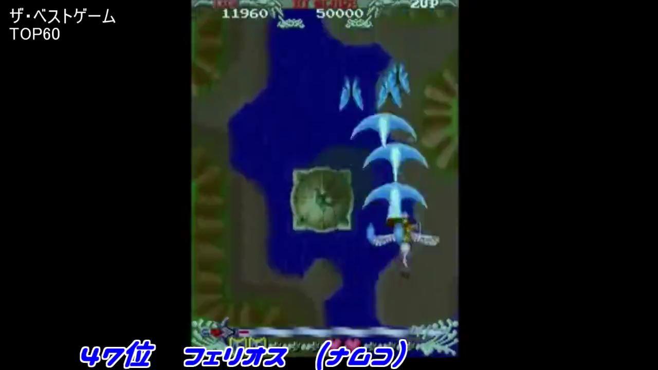 【1991年】ザ・ベストゲーム-TOP60 ゲーメスト (16)