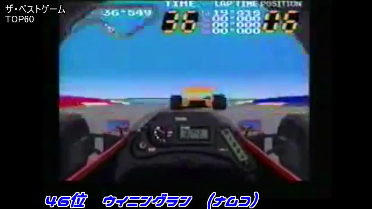 【1991年】ザ・ベストゲーム-TOP60 ゲーメスト (17)