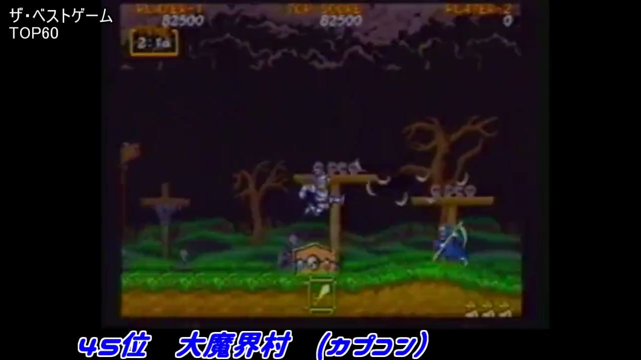 【1991年】ザ・ベストゲーム-TOP60 ゲーメスト (18)