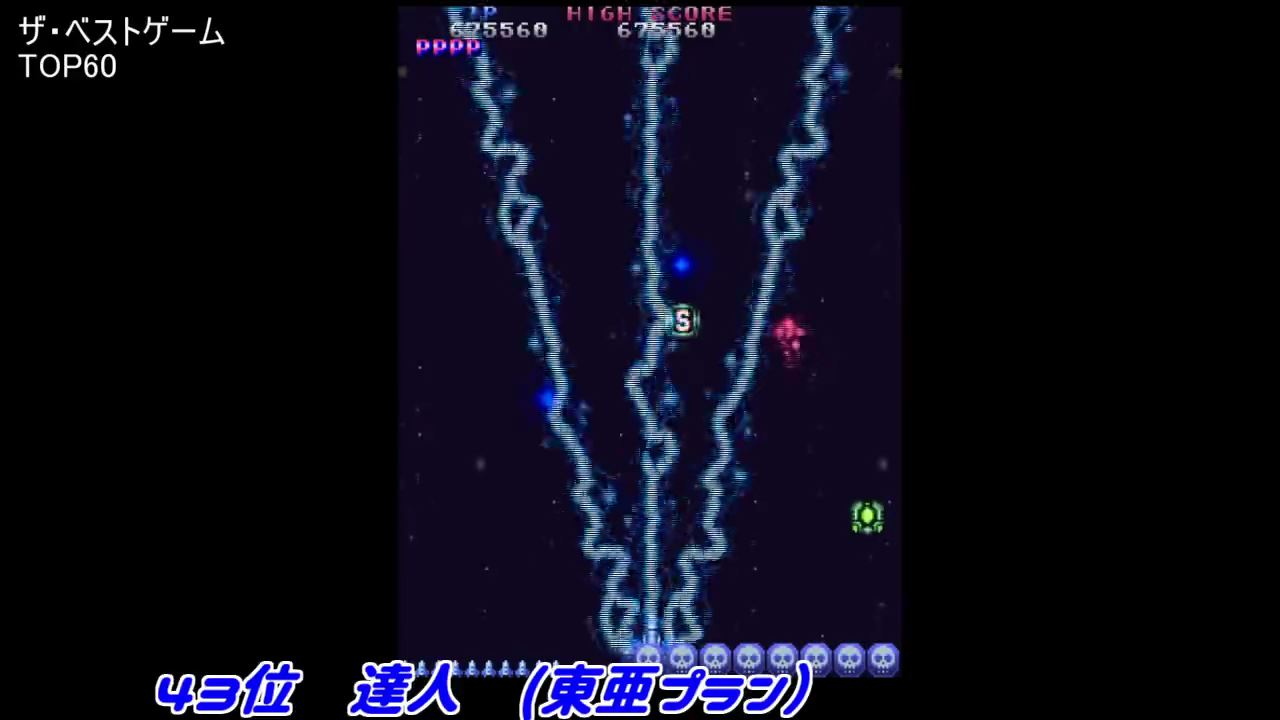【1991年】ザ・ベストゲーム-TOP60 ゲーメスト (20)